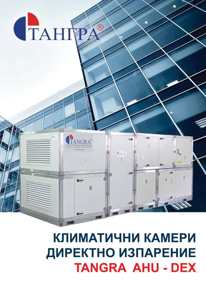 климатична камера с директно изпарение TANGRA AHU-DEX