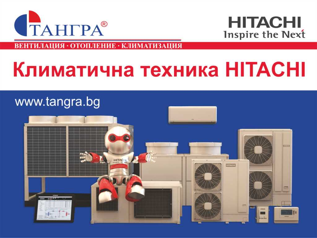 #B51626 Tangra :: News New Commercial And Technical Catalogues  Brand New 12271 Hitachi Air Conditioning images with 1024x768 px on helpvideos.info - Air Conditioners, Air Coolers and more